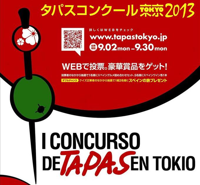 Concurso Tapas de Japón