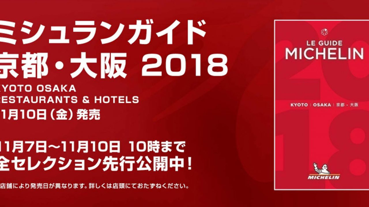 Guía Michelin Kioto y Osaka 2018 | Gastronomía & Cía
