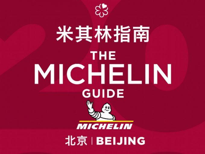 Guía Michelin Beijing (capital de China)