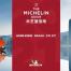 Estrellas Michelin en China